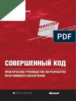 Stiv_Makkonnell_-_Sovershenny_kod_2-e_izdanie.pdf