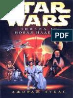 Джордж Лукас - Звёздные войны