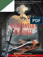Мария Галина - Лютня и всё такое (2012)