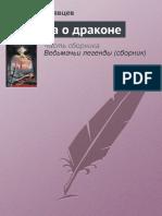 Леонид Кудрявцев - Баллада о драконе (2012)