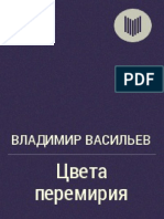 Владимир Васильев - Цвета перемирия (2012)