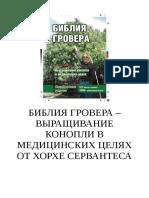 библия гровера.pdf