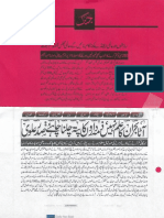 Aqeeda Khatm e Nubuwwat AND ISLAM-Pakistan-KE-DUSHMAN_233702