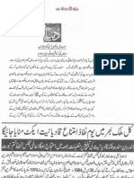Aqeeda Khatm e Nubuwwat AND ISLAM-Pakistan-KE-DUSHMAN_212037