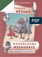 Temas conhecidos (em russo).pdf