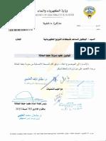 MEW-2018 2.pdf