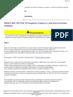 MID 185 PSID 20 Конденсат в емкости с влагопоглотителем, проверка