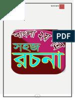 বাংলা রচনা.pdf