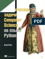 Классические задачи Computer Science на языке Python.pdf