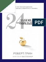 [Robert_Grin]_24_zakona_obolsheniya(z-lib.org).pdf