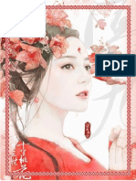 Three Lives, Three Worlds Ten - Miles of Peach Blossoms - 1