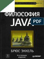 Брюс_Эккель_Философия_Java_4_е_полное.pdf
