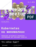 MetaConf_devops_19_Kubernetes_на