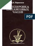 Регулировка балансовых часов, 1977 – Д.А.Парамонов (взято у CCCP-Forum.it) (1).pdf