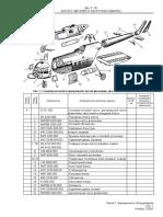 Каталог деталей Ми-17-1В4215210764839695680