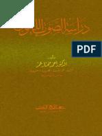 دراسة الصوت اللغوي د.احمد مختار عمر