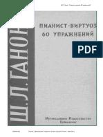 ganon__uprazhneniya (1).pdf