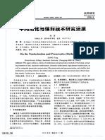 牛肉嫩化与保鲜技术研究进展.pdf