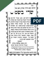 Baruk YitzchakShlomo SdeiB'Samim (Munkats)