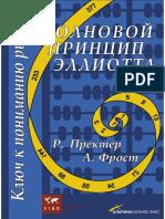 Пректер Р., Фрост А. Волновой принцип Эллиота