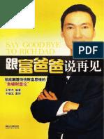 跟富爸爸说再见(彩色图文完整版)(共293页).pdf