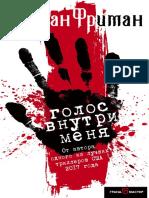 Friman_B._Detektivipsih._Golos_Vnutri_Menya.a4.pdf