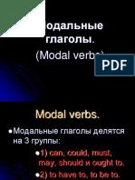 modalnye_glagoly