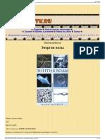 Шаубергер Виктор – Энергия воды - Библиотека svitk.ru.pdf