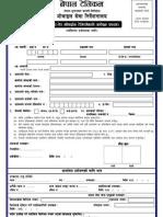 Postpaid IndividualNep