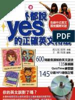 連老外都說︰「yes」的正確英文用法─拒絕中式英文,擺脫國際笑話