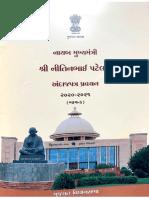 Gujarat Budget 2020-2021 DeshGujarat