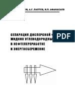 Фарахов М.И.Лаптев А.Г.Афанасьев И.П._Сепарация дисперсной фазы из жидких углеводородных смесей в нефтепереработке и энергосбережение_2005