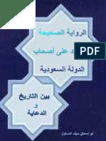 Le Recit Authentique en Replique Aux Suppots de l Arabie Saoudite