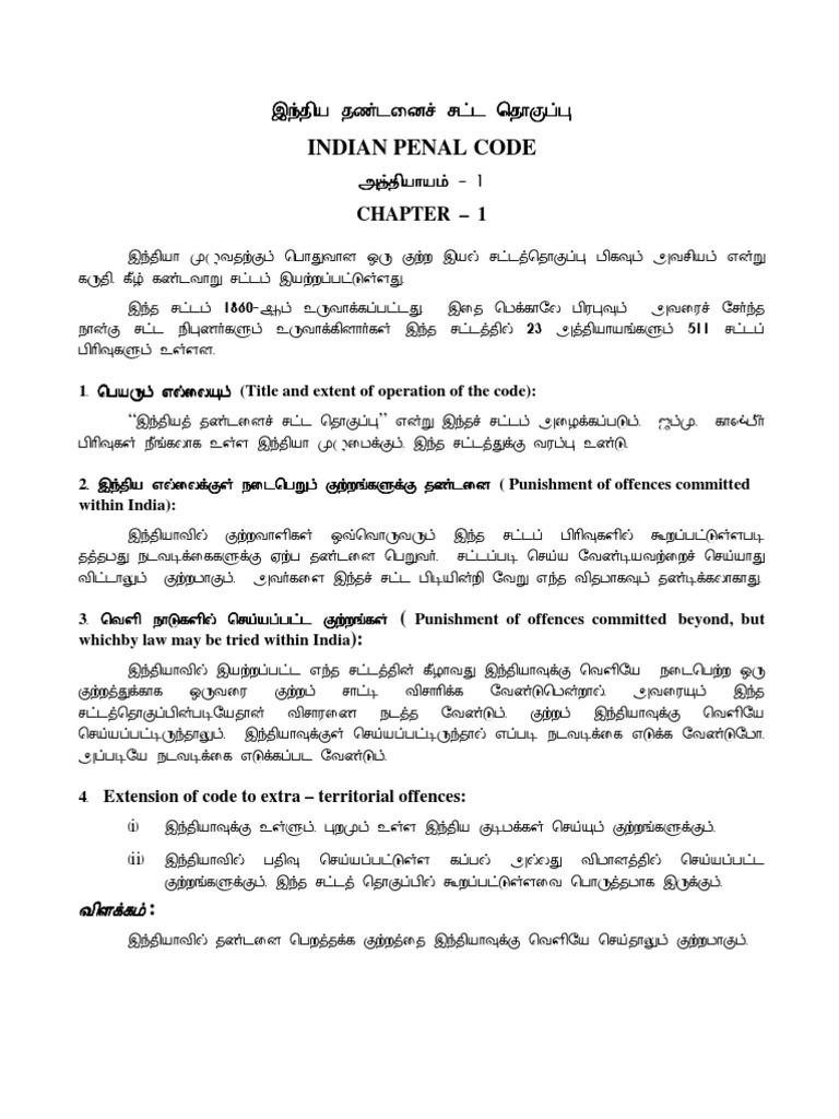 Assistant corporate secretary cover letter secretary advice the ipc in tamil crimes crime justice madrichimfo Gallery