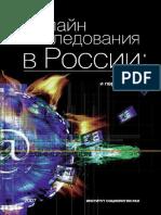 Онлайн исследования в России_ тенденции и перспективы ( PDFDrive.com )