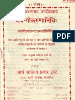 [50%] GokarunaNidhi (1880) by Maharshi Dayanand Saraswati (1824-1883)