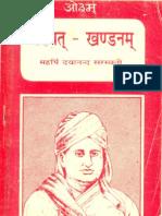 [1280x768] Bhagwat Khandanam (1866) by Maharshi Dayanand Saraswati (1824-1883)
