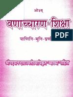 [1280x768] Varnoccharan Shiksha (1879-1883) by Maharshi Dayanand Saraswati (1824-1883)