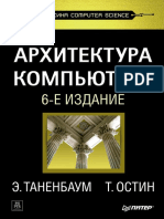 Arkhitektura_kompyutera_6-e_izdanie_Tanenbaum.pdf