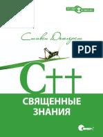C++ Священные знания.pdf
