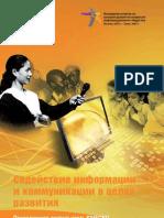 Женевская декларация и план действий