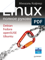 Linux Полное Руководство