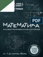 Джексон Т. - Математика. Иллюстрированная история
