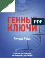 Gene code
