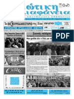 Εφημερίδα Χιώτικη Διαφάνεια Φ.997