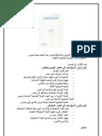 دراسات فى تاريخ الايوبين والمماليك ( التاريخ الاسلامي )