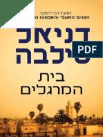 בית המרגלים / דניאל סילבה