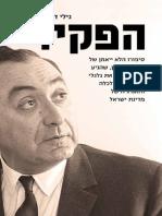 הפקיד / גילי דינשטיין