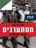 מסתערבים, אגדה ישראלית / מתי פרידמן