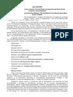 rykovodstvo_k_jizni.pdf